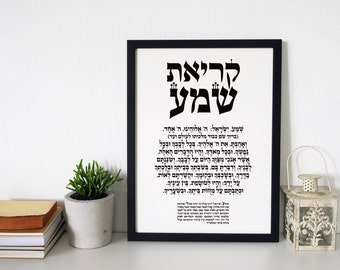 Shema Israel full prayer Judaism wall art digital print | קריאת שמע מלאה