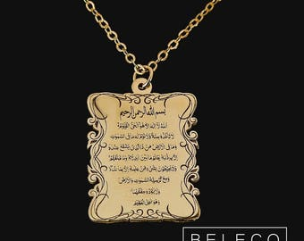 Ayatul Kursi Necklace, Ayat Al Kursi Necklace, Ayatul Kursi Pendant, Allah Necklace, Muslim Necklace, Islamic Necklace, Quran Necklace