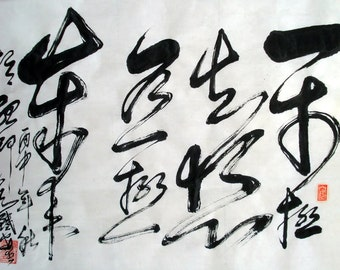 CHINESE CALLIGRAPHY--- When Adversity reaches its limit, Prosperity will come in
