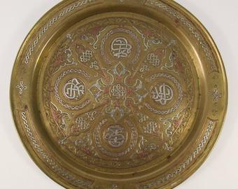 Antique DAMASCENE Islamic Cairoware Silver Copper Inlay Brass Plate