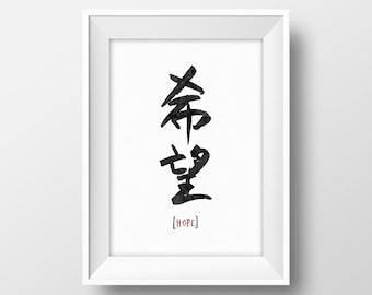 Japanese Kanji Wall Art, Japanese Poster, Asian Wall Decor, Japanese Calligraphy, Hope Quote Printable, Kanji Print, Black White Home Decor