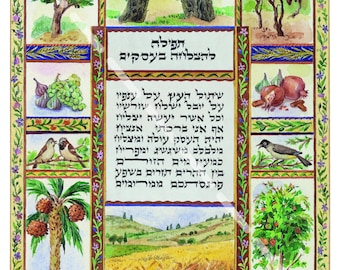 Judaica,Art,Prayer for Success in Business