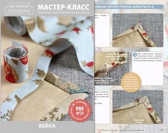 "PDF Sewing Tutorial ""Binding"" (in Russian)"