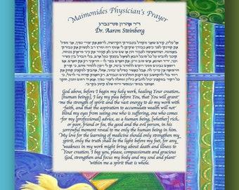 CUSTOM personalized PHYSICIAN PRAYER - Doctors Prayer - Maimonides Prayer - Jewish judaica art print - Hebrew English prayer - Shalom Window