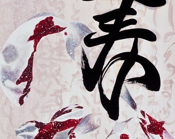 """Neo-Japonism Art, Japanese calligraphy, Koi fish swimming calligraphy with special poem,long joyful life""""Limited Fine Art Print 8,5x11"""""""