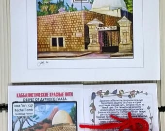 6 Jerusalem Ben porat  yoseph Kabbala red string Rachel tomb painting replica wallet prayer for the travelers English