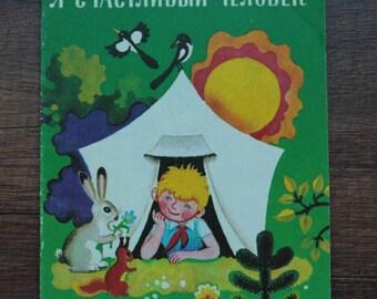 "I'm a happy person,Poems, Bella Belova,""Veselka"" Kiev 1981"