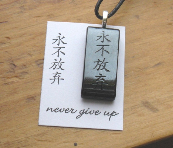 Never Give Up Chinese Character Fused Glass Necklace Never
