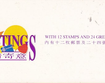 Hong Kong 1992 Festive & Colorful Greetings Booklet. Stamps+Labels Wishing Smiles, Good Luck, With Love, Merry Christmas, Hearts, Balloons