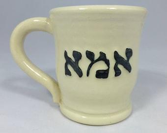 Mama braucht einen Hebräisch Ima-Becher