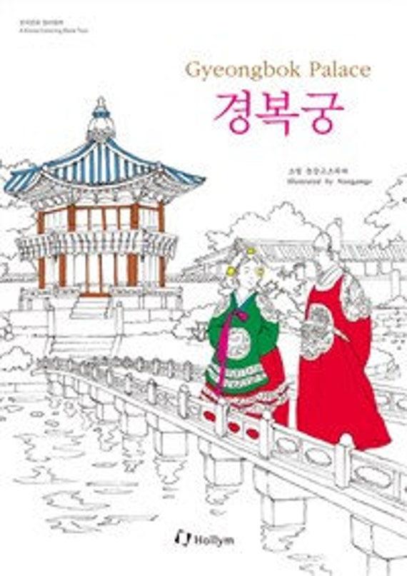 Gyeongbok Palace Coloring BookKorean English