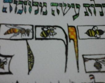 Custom Hebrew Lettering Artwork
