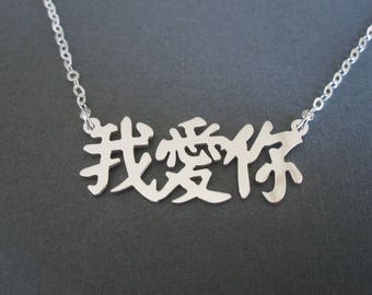 Personalized Sterling Silver Chinese Name Necklace - Chinese Name Gift - Hand Script Chinese Gift - Custom Name Gift - Custom Name Necklace