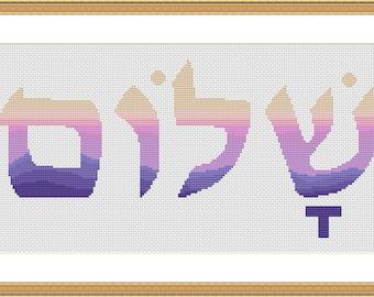 Shalom mountains pdf download cross stitch pattern chart hebrew ivrit  /032