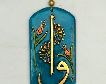 Embossed Ceramic Wall Hanging Art, Alif and waw, calligraphy