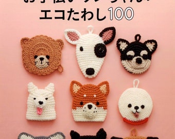 Dog Amigurumi Pattern Crochet Dog Pattern Crochet Pattern PDF - Dog Crochet Scrubber - Instant Download - Japanese craft book ebook