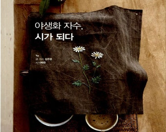 Wild Flower Embroidery with Poem Craft Book - Flower stitch embroidery patterns and lesson book