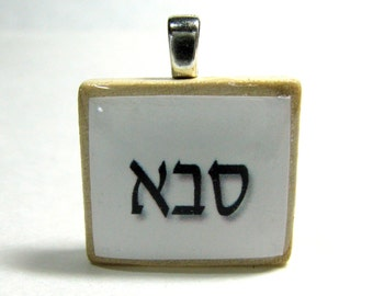 Jewish Scrabble tile - Saba - Grandfather - Hebrew words on white