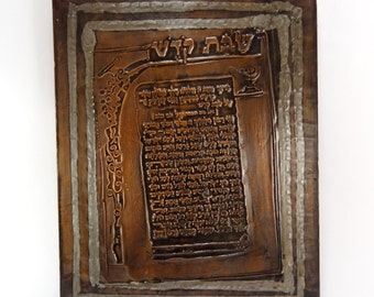 "Holy Jewish Shabbat Candles Blessing Judaica Art Housewarming Gift  Wall Decor 13.5 x 10.7"""