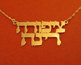 Hebrew Name Necklace Two Hebrew Names Necklace 14k Gold Hanukkah Gift Gold Hebrew Name Necklace Bat Mitzvah or Hanukkah Gift Hebrew Letters