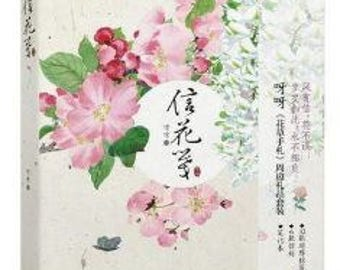 Letter flower - Chinese botanical flower painting book by watercolored