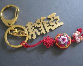 Personalized Chinese Name Bag Charm w/ Knot Ornaments - 3 Metal Colors - Mandarin Name Keychain - Chinese Name Gift - Custom Name Keychain