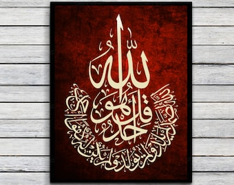Instant Download -Islamic wall art - Qul -Surah Al-Ikhlas - DIGITAL DOWNLOAD - Islamic calligraphy art - Islamic gift