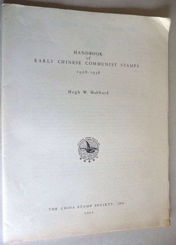 Handbook of Early Chinese Communist Stamps 1928-1938 Hugh W. Hubbard 1969 - Philately - Soviet Districts