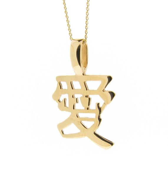 9ct yellow gold chinese character love symbol pendant aloadofball Choice Image