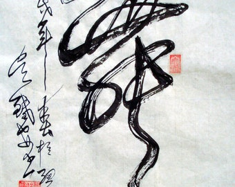 CHINESE CALLIGRAPHY--DANCING
