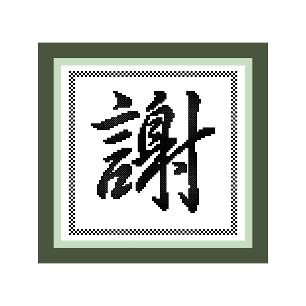 Thanks thank you chinese symbolkanji cross stitch zoom biocorpaavc Images