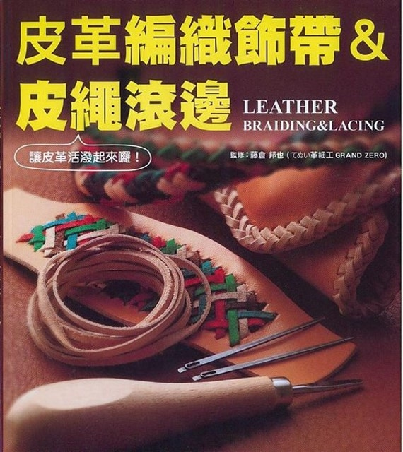 Leather braiding and lacing japanese leather craft book in like this item fandeluxe Image collections