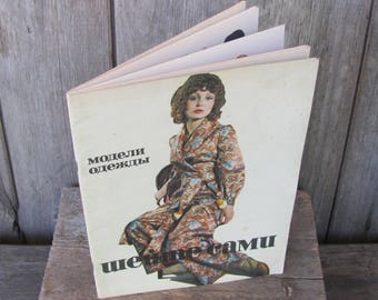 Soviet Vintage Fashion Magazine 1972/4; Leningrad Fashion Magazine with Patterns; Collectibles USSR Fashion Magazine; 70's Fashion Journal;