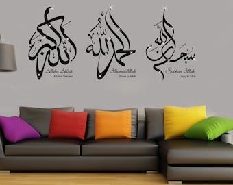 Tasbih Islamic wall art Stickers Decals Tasbih Subhan Allah, Alhamdulillah, Allahu Akbar,