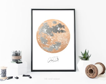 Moon art print with Arabic calligraphy says 'qamar' - moon in Arabic.  Downloadable Art Print. Art gift