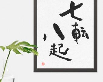 Japanese Calligraphy Fall Down Seven Times, Stand Up Eight 七転び八起き Printable Japanese Inspirational Digital Art Kanji Print