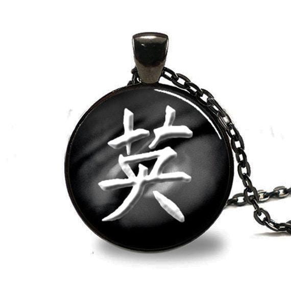 Japanese Courage Pendant Japanese Courage Kanji Necklace
