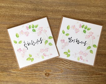 Hand-lettered Korean Calligraphy Card 'Congratulations'. 'Thank you' / Greeting card / Handwritten Calligraphy / by garts