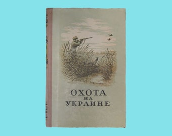 "Russian Soviet book ""Hunting in Ukraine"". Kharkov, 1954. ROSSELKHOZIZDAT of the USSR. Collector's books. Vintage book USSR (19)"