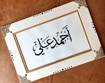Custom Personalised Arabic Calligraphy Gift Mounted Art