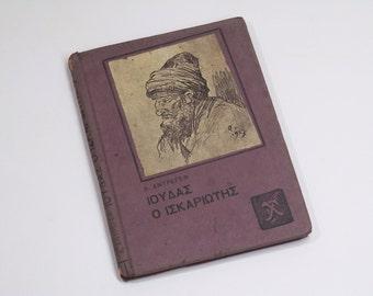 1922 Judas Iscariote by Leonid Andreyev in Greek, editions Ganiaris