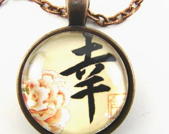 HAPPINESS with PEONY Necklace -- Japanese calligraphy word art,  Shades of peach & cream with bold black strokes, Friendship token