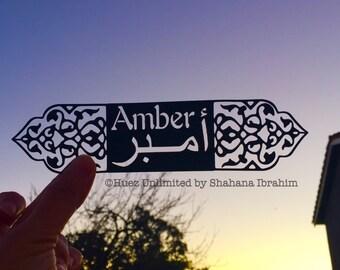 Personalized Bookmark,Custom Bookmark,Arabic Name Bookmark,Pesonalised Name Bookmark,Paper cut Bookmark,Personalised Gift,Book Club Gift,EID