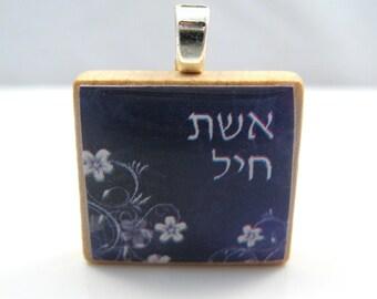 Eshet Chayil - Woman of Valor - Hebrew Scrabble tile pendant on purple