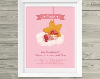 Islamic Art print Nursery Decor Customize baby born girl Name, protection dua Modern Islamic Wall Decor Printable Digital INSTANT DOWNLOAD.