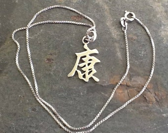 """Sterling Silver Chinese """"Good Luck"""" Necklace~16 In Italian Box Chain~Chinese Symbol~Vintage Silver~Perfect Condition~925 Silver~Necklaces~"""