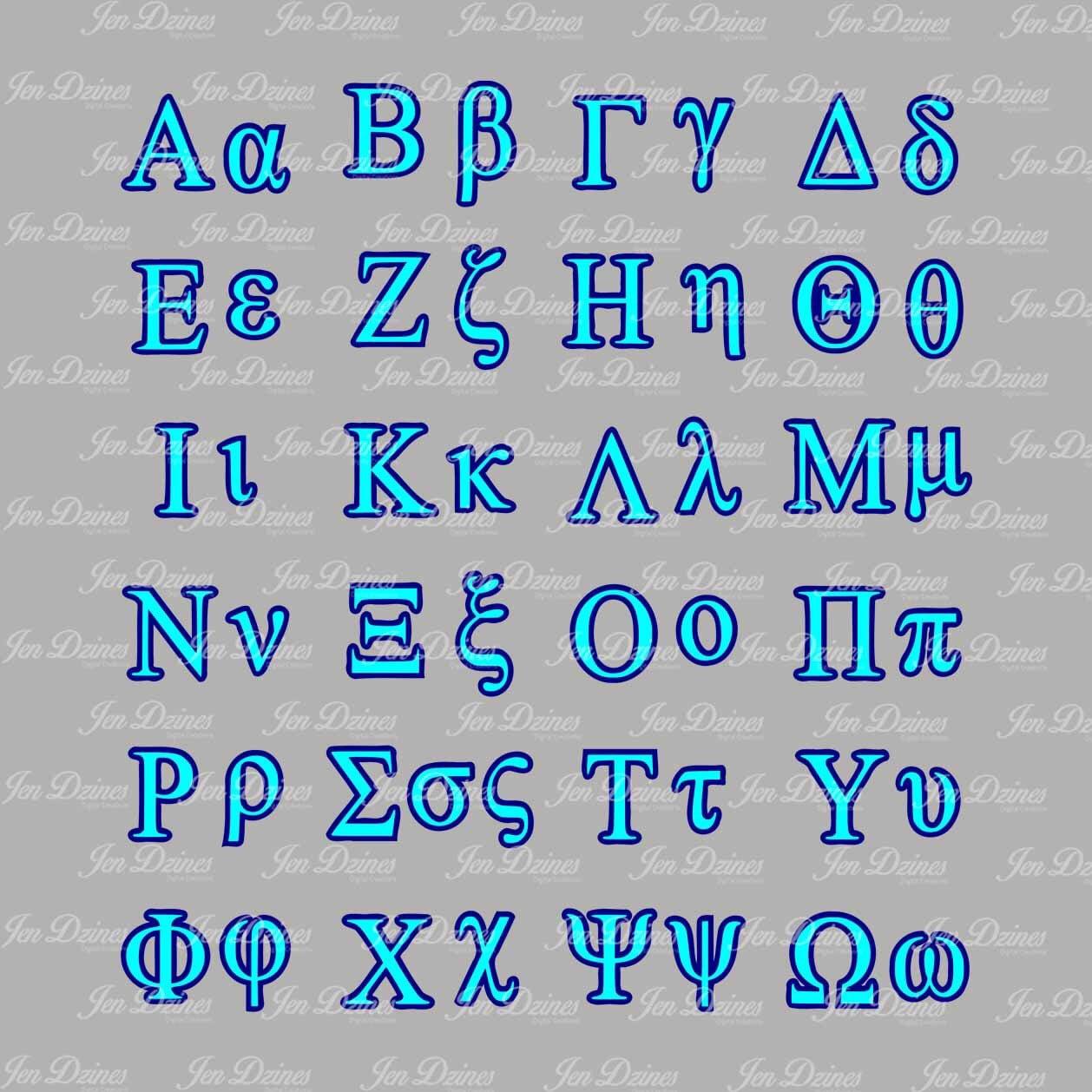 Enchanting Greek Maths Worksheets Embellishment - General Worksheet ...