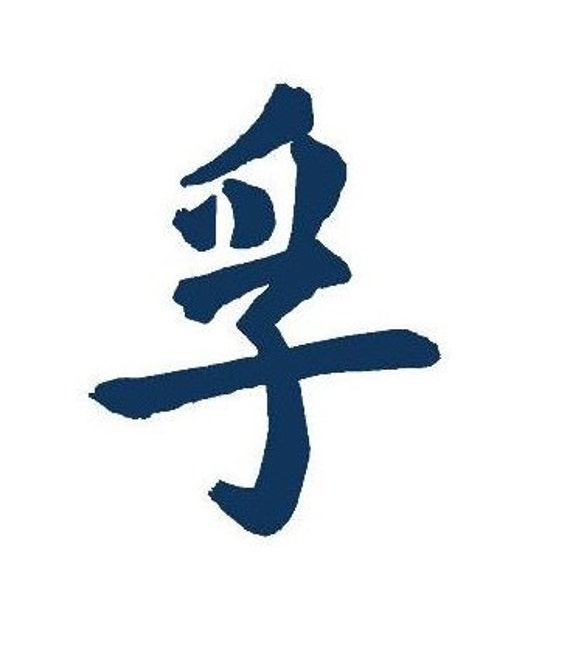 Chinese Symbol For Truth Wall Or Car Decal