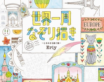Japanese Coloring Book Drawing Round The World Tracing Around