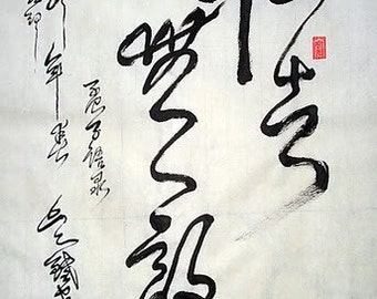 CHINESE CALLIGRAPHY-- THE Benevolent Have No Enemies.